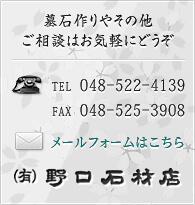 お電話・メール/お問い合わせ